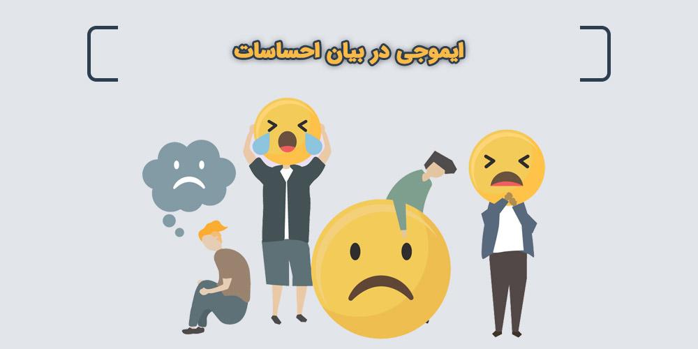 ایموجی در بیان احساسات