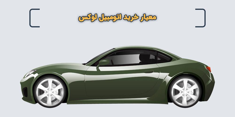 معیار خرید اتومبیل لوکس