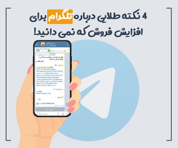 4 نکته طلایی درباره تلگرام برای افزایش فروش که نمی دانید!