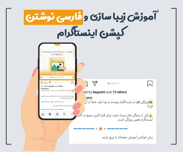 آموزش زیبا سازی و فارسی نوشتن کپشن اینستاگرام