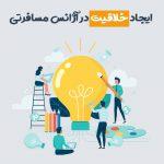 ایجاد خلاقیت در آژانس مسافرتی