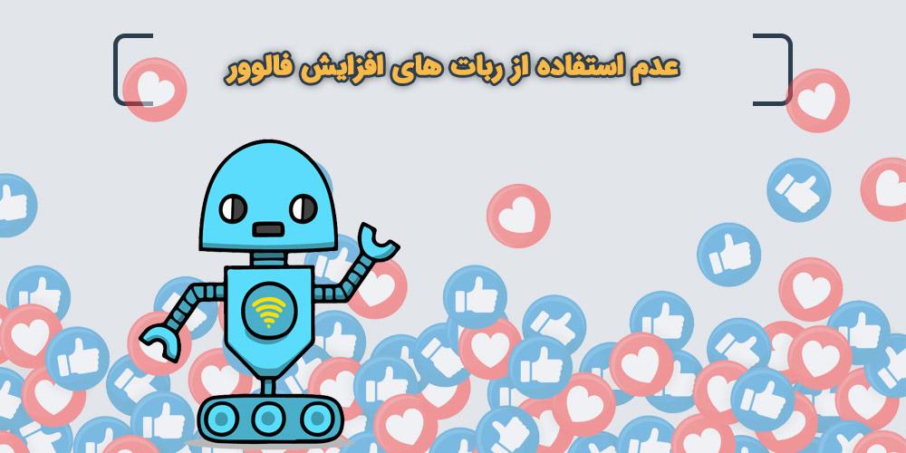 استفاده از ربات های افزایش فالوور