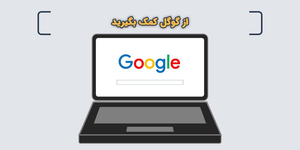 از گوگل کمک بگیرید